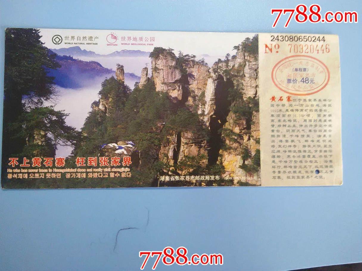 旅游门票:张家界黄石寨(明信片)