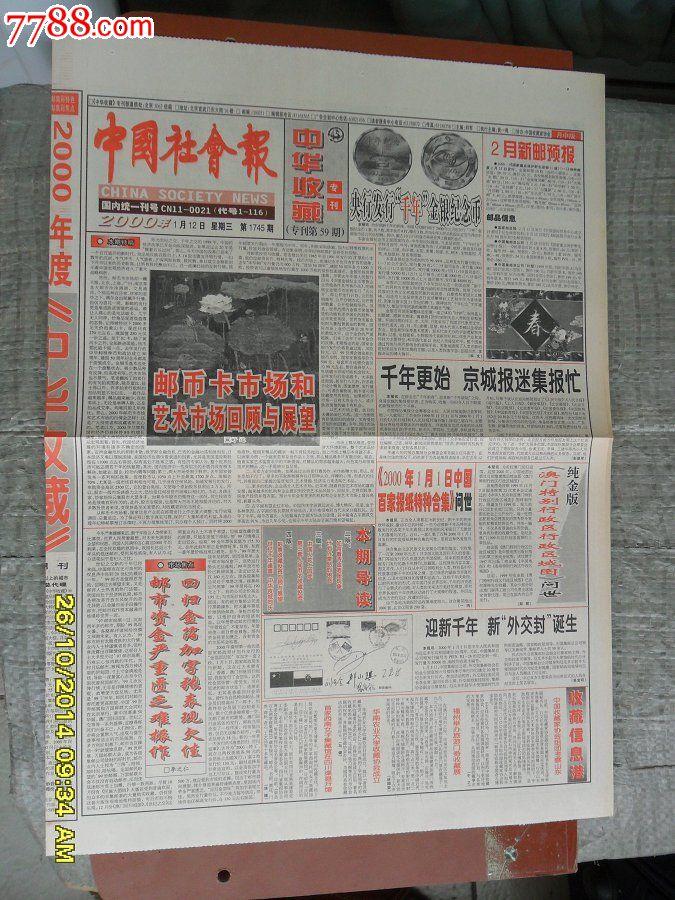 【收藏��+生日�蟆啃虑�年�?�之首期-�?�第59期(2000.1.12)月中版(au22149191)_