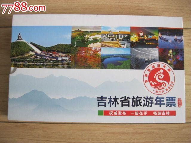 吉林省旅游年票门票明信片