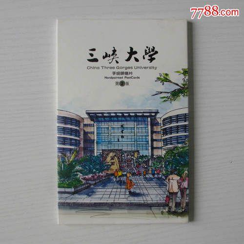 三峡大学手绘明信片10枚