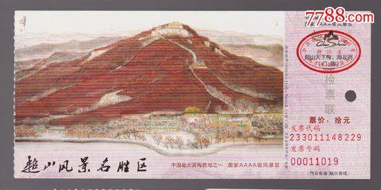 杭州余杭-超山风景名胜区(票价10元)