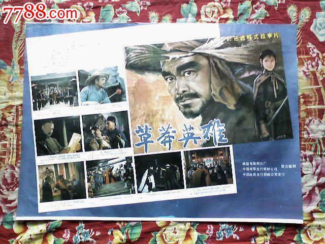 草莽英雄2张一套全,对开电影海报贾玲陈赫演的电视剧图片