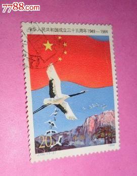 【】35周年���c【20分-仙�Q�c��旗】上上品信�N票(au21340480)_