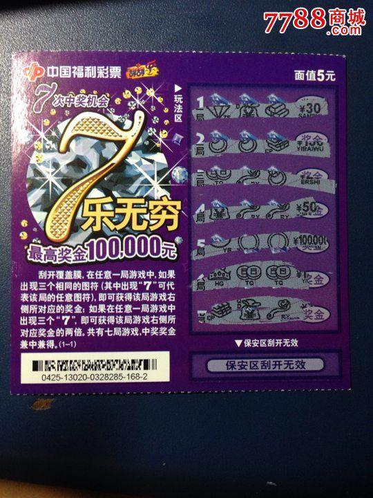 中国福利彩票刮刮卡-7乐无穷_价格0.