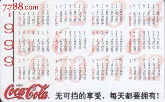 1999年年历卡·可口可乐