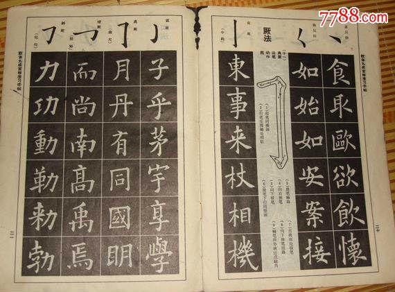 欧体九成宫标准习字帖(有墨迹)图片
