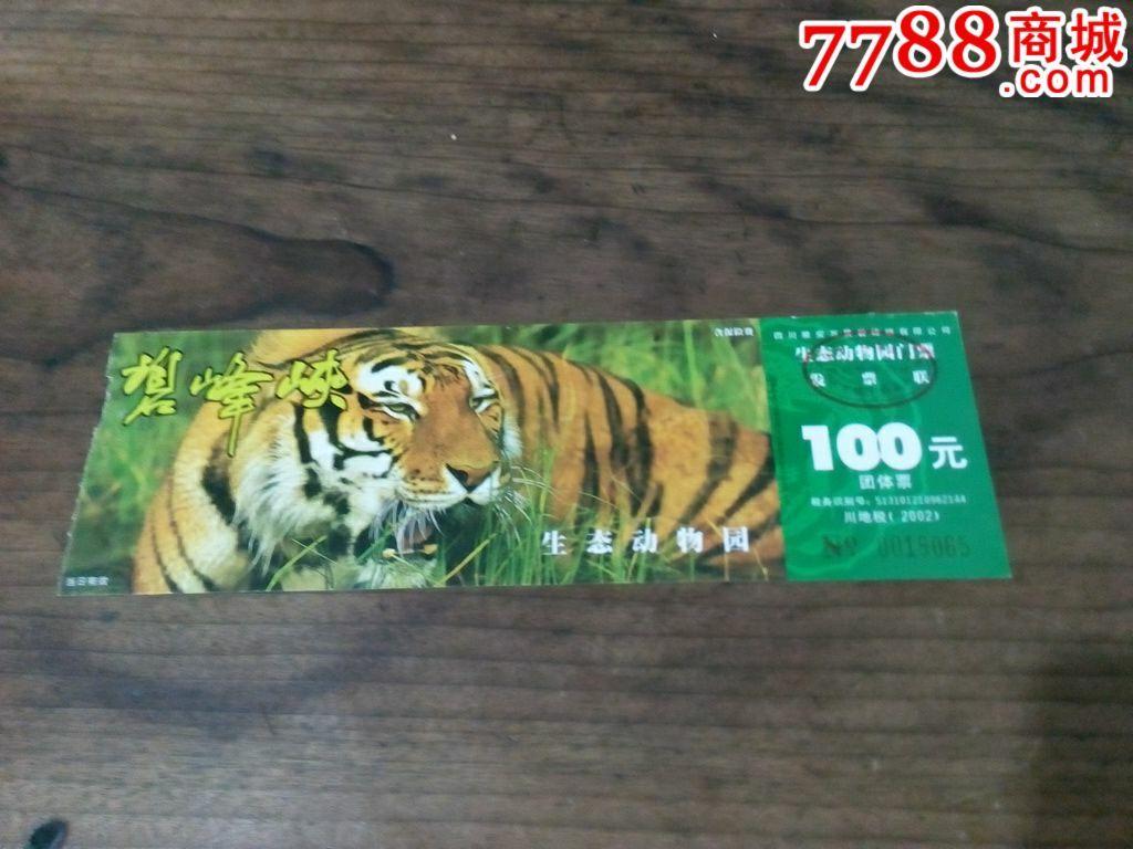 碧峰峡生态动物园