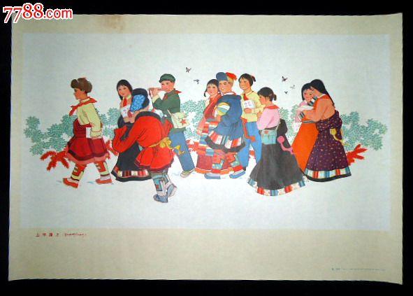 【上学路上】--甘肃人民出版社出版_年画/宣传画_谦益