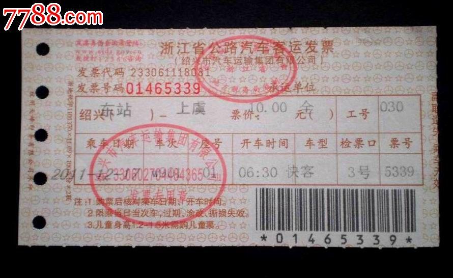 【浙江省公路汽车客运发票】绍兴东站——上虞