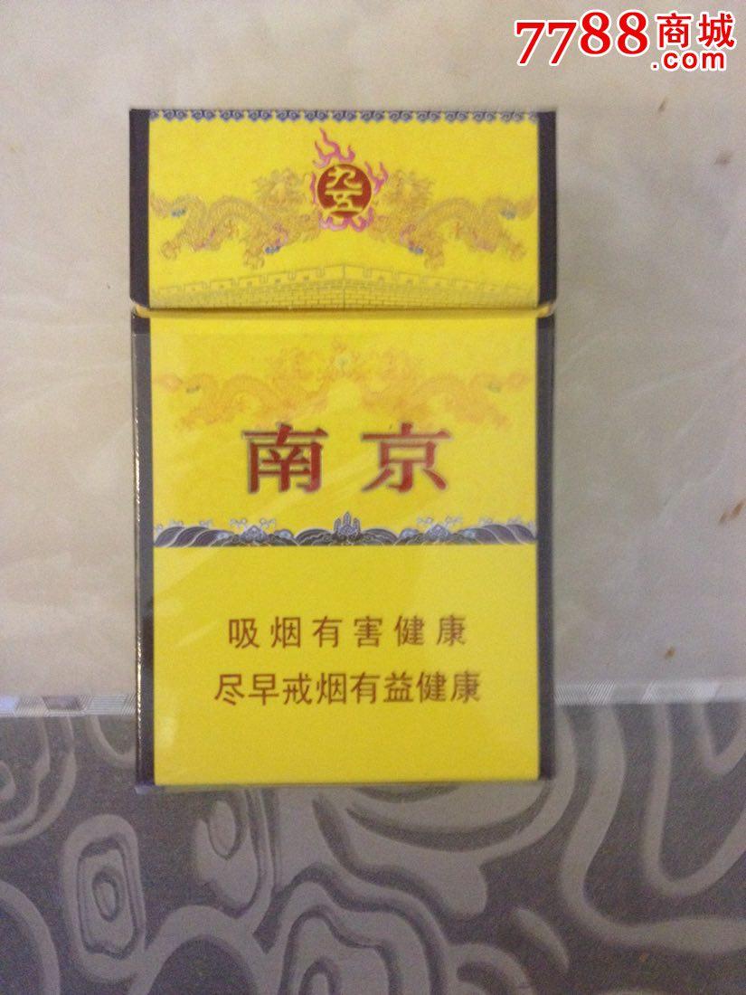 南京细九五至尊2500 南京九五香烟价格表图