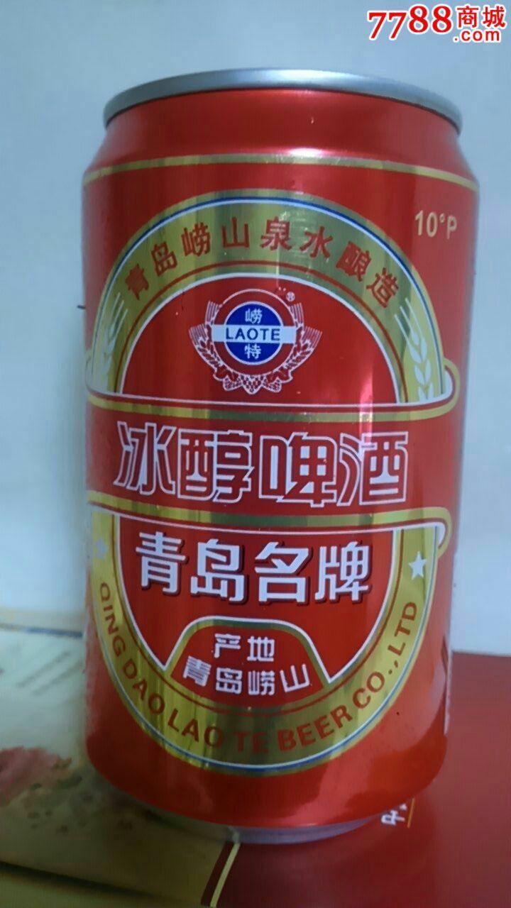 330ml青岛崂特罐(冰醇)