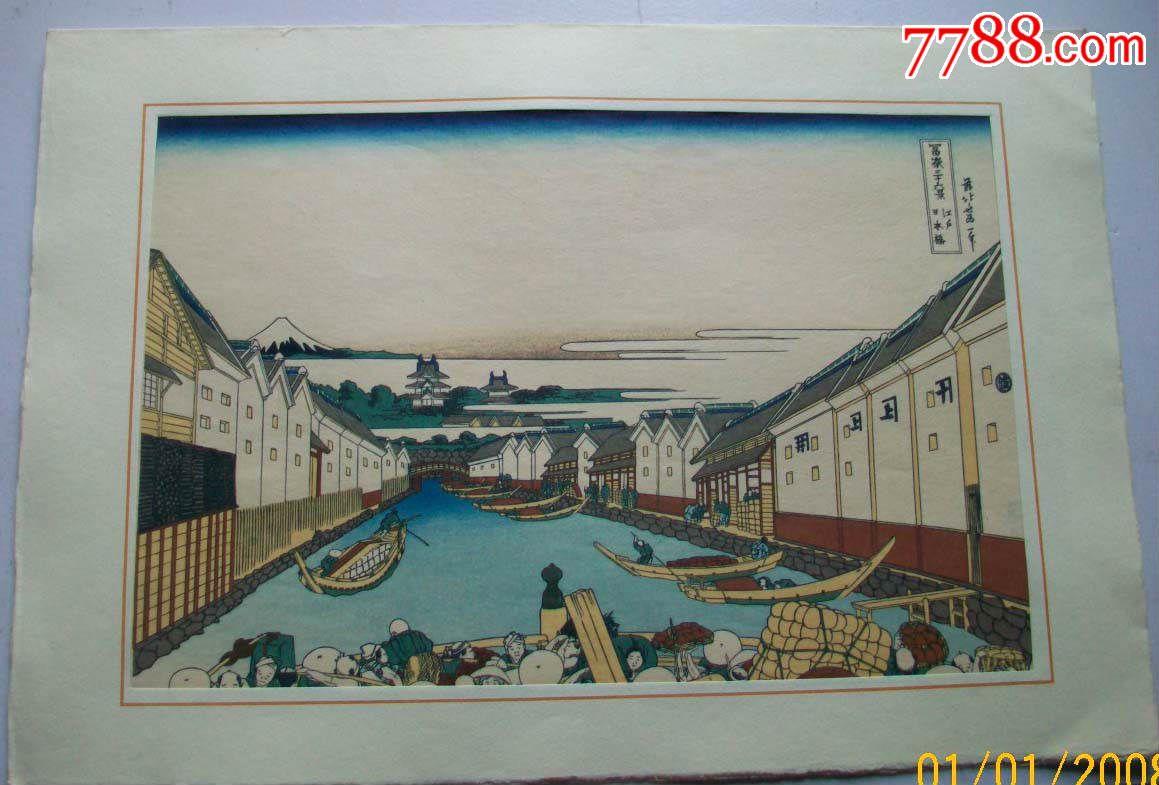 《富岳三十六景》一系列的风景画之江户日本桥