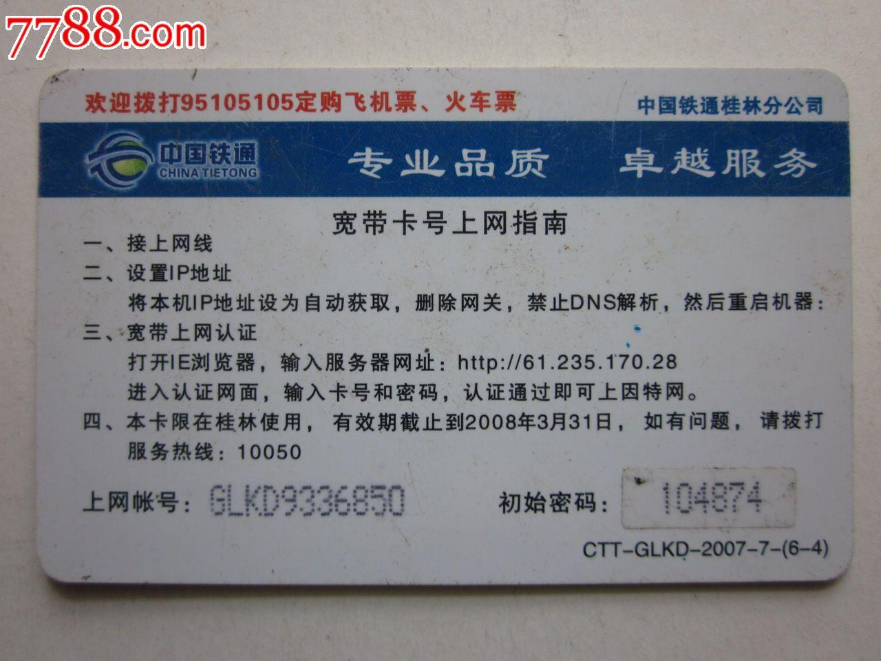 铁通宽带_中国铁通宽带上网旧卡