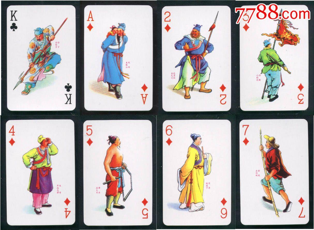 水浒人物扑克双副装(2×1)山东海扬麒麟no.0208