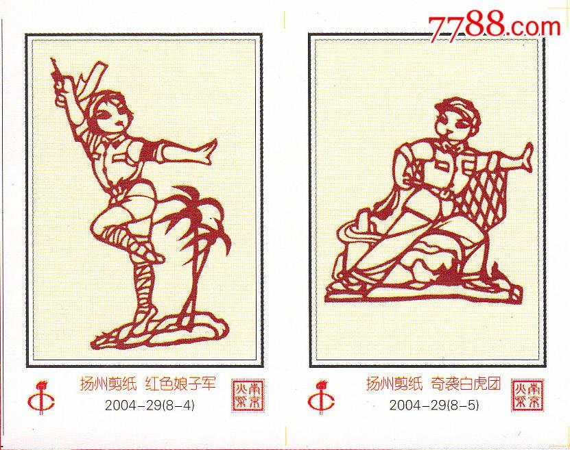 小红花宣传队-扬州剪纸火花南京2004-29贴标8 1