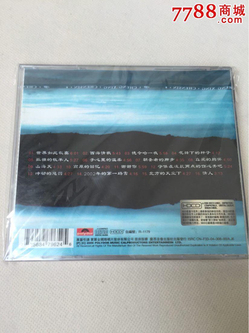 刀郎西海情歌cd