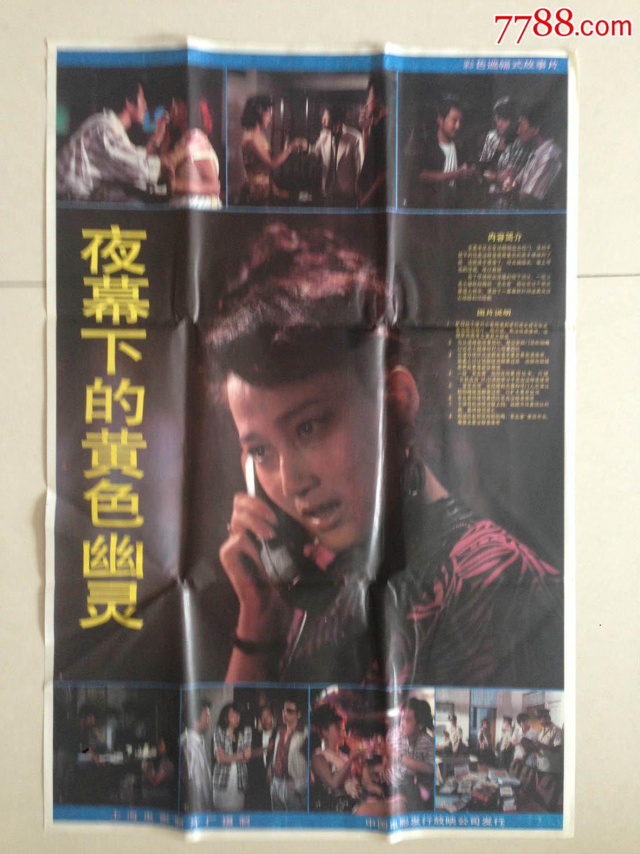 中国色电影_电影海报《夜幕下的黄色幽灵》