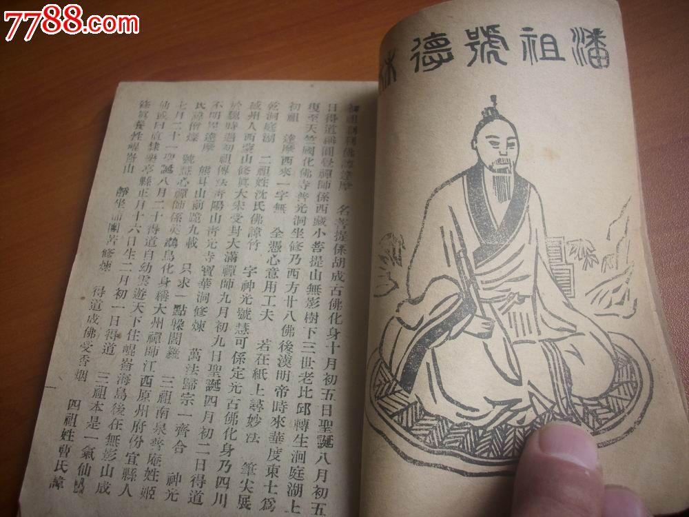 民国28年帮会资料:义气千秋-青帮【进家证书】!引进嘉