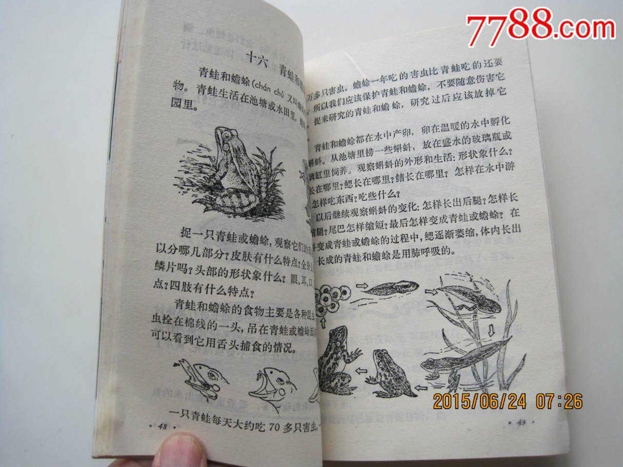 自然(第二册)——河北小学课本_价格10.