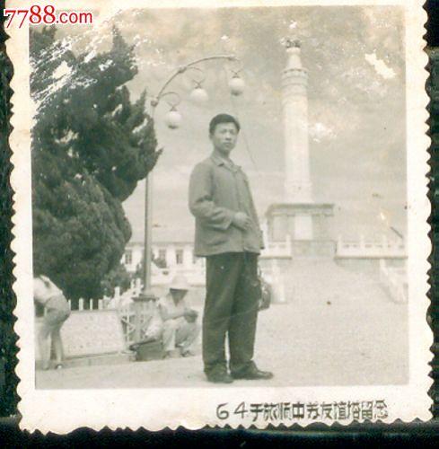 老j图片_老照片(●j-255)------1964年旅顺中苏友谊塔留念