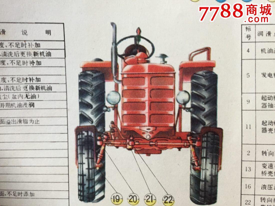 铁牛-55拖拉机结构图册_价格220.