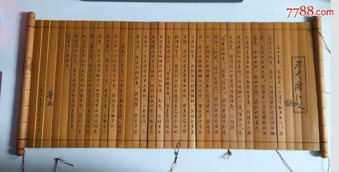 竹简字竹简书雕刻我是潜江人竹简画工艺品礼盒包装