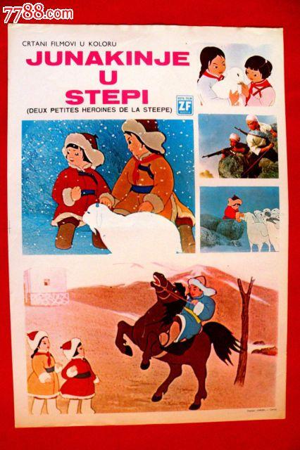《草原英雄小姐妹》南斯拉夫版原版电影海报(2张1套)