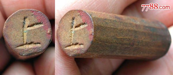 封字长方形/圆柱形老木章(老商号封签用的)