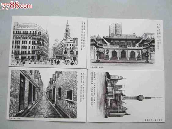 手绘上海(明信片)
