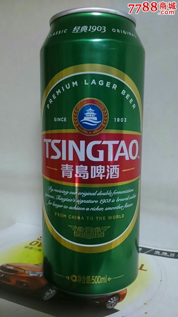 500ml青岛啤酒(经典1903)罐