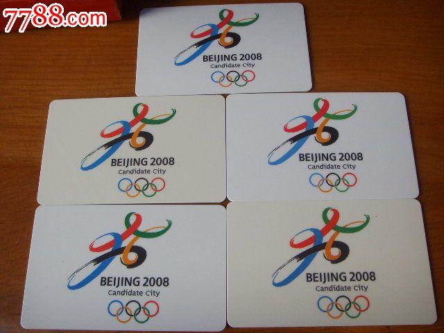 北京申办2008年奥运会ip纪念卡