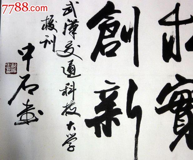 著名书法家欧阳中石书法《武汉交通科技大学校训》