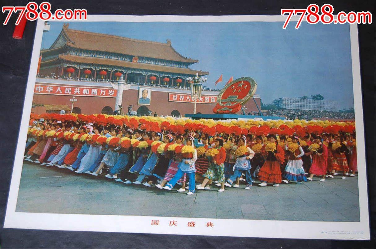 水粉国庆节图片素材