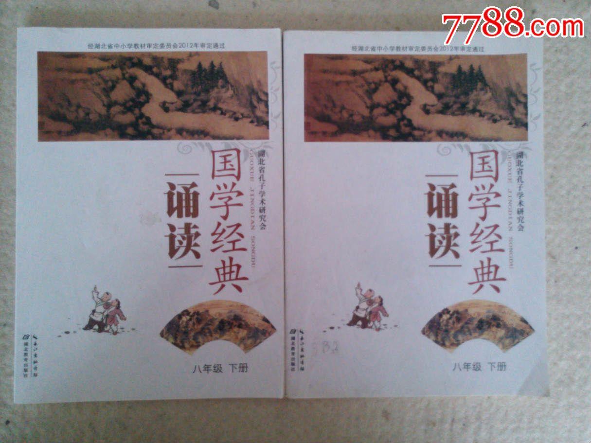 国学经典诵读_价格10.0000元_第1张_7788收藏__中国收藏热线