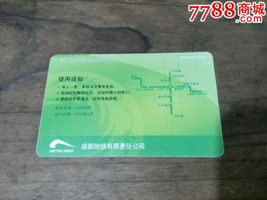 成都地铁票
