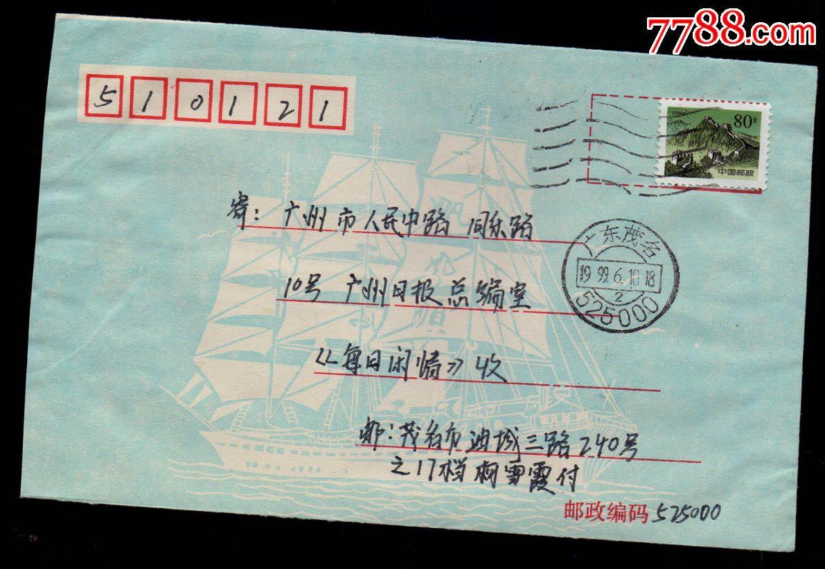 邮编_自动化邮品—99年广东茂名邮编水波机戳