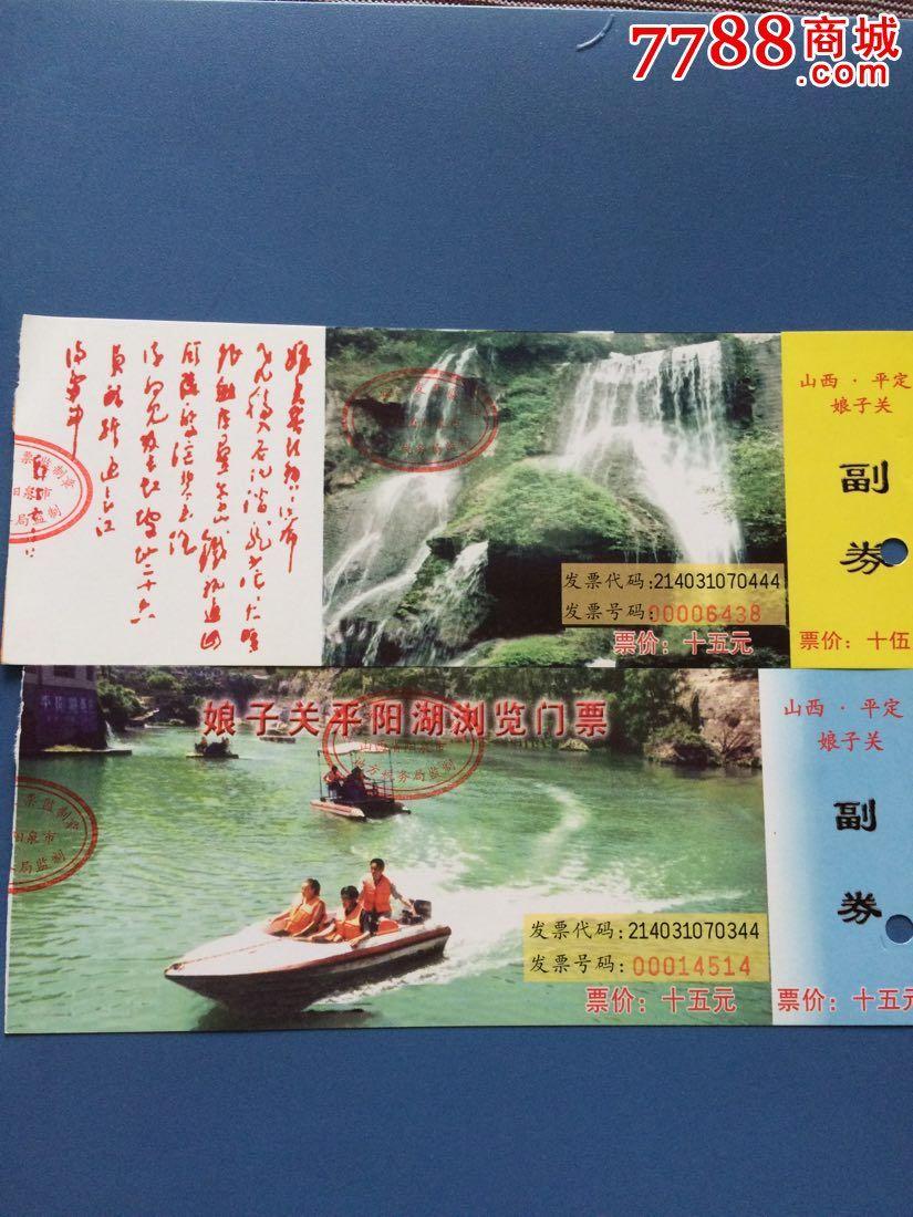 山西娘子关-价格:1.0000元-se31475145-旅游景点门票