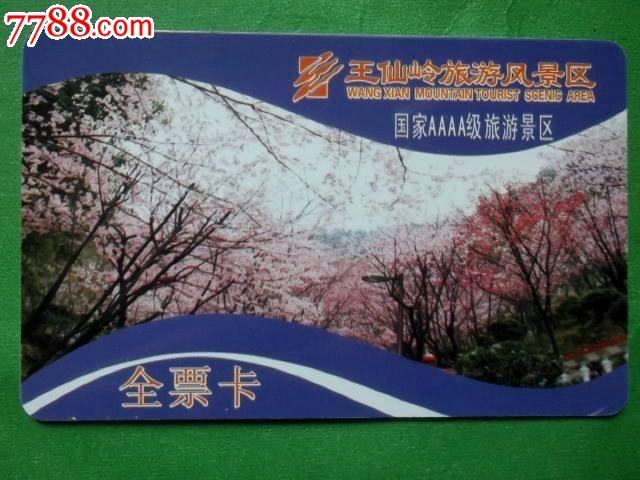 王仙岭旅游风景区_门票卡_第1张_7788钱币网
