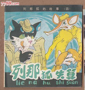 列那狐失算(列那狐的故事四)(零售满20元包邮)