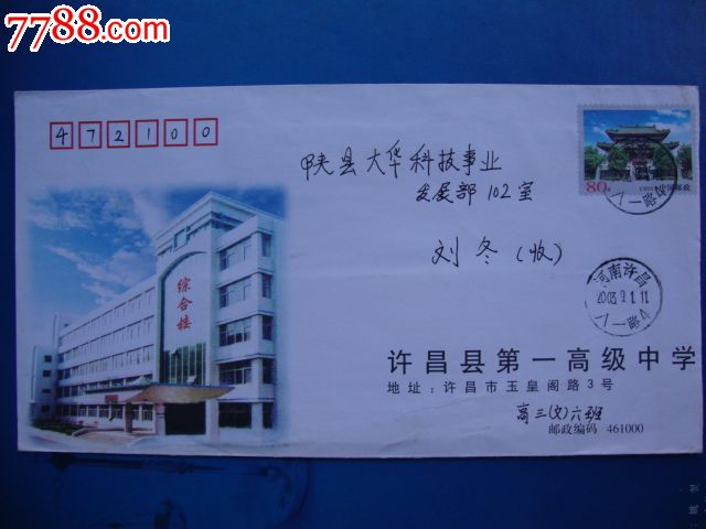 《80分春秋楼》邮资加印实寄封--许昌县第一高级中学高中南浔的图片