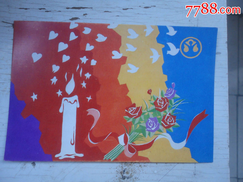1997年一封教师节的感谢信明信片