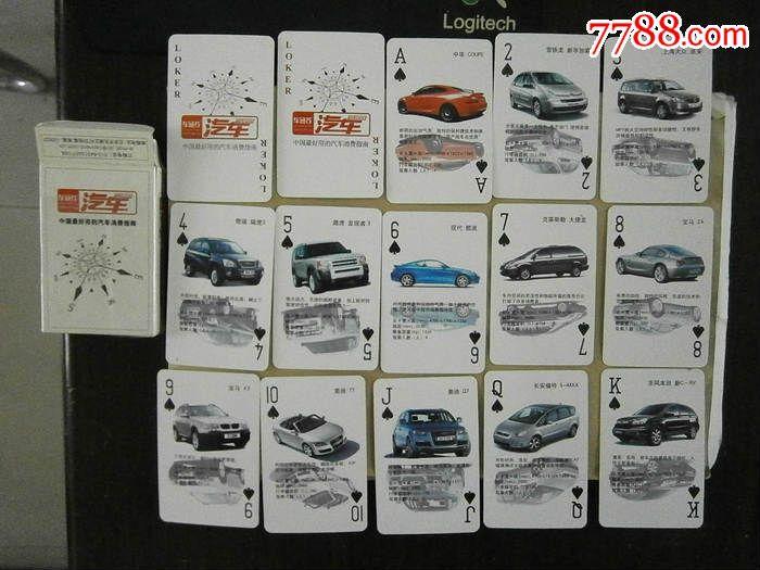 汽车驾驶员扑克牌