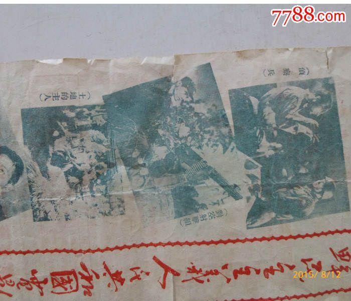 抗美援朝时期的老戏票,老电影票,老电影海报