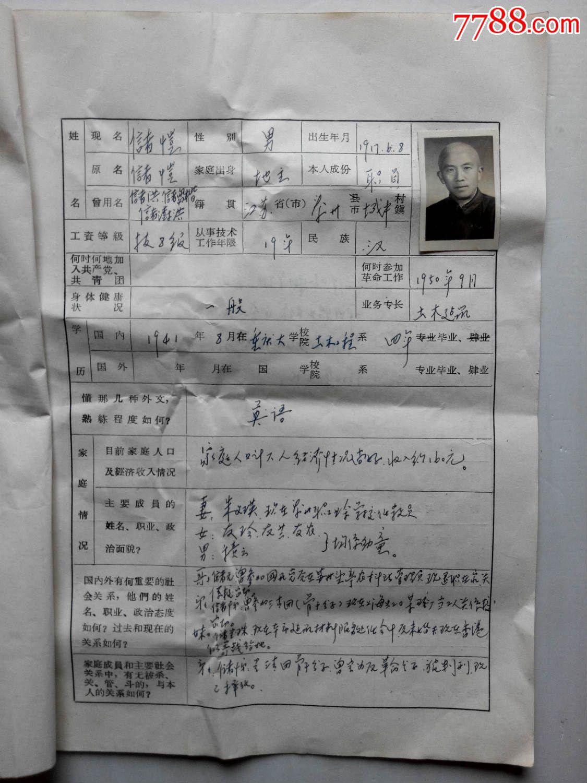 简历表自我�9.��#���_科学技术干部简历表(带个人照片)