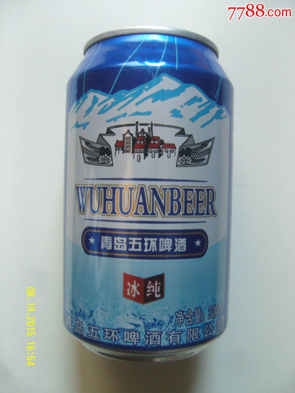 青岛五环啤酒易拉罐(320ml)