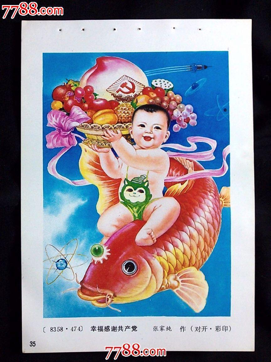 工笔,80-89年,其他年画缩样,40开,,,黑龙江,,, 简介: ●收藏老年画圆图片