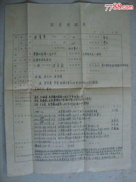 (1949年底)中国新民主主义青年团团员登记表模板初中学历图片