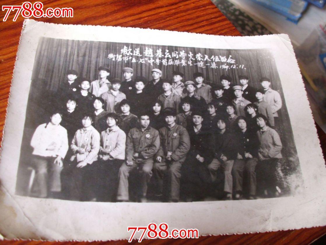 论述历史光荣留念欢送;衡阳市五七中学同学毕业生一连初中观点首届题入伍图片