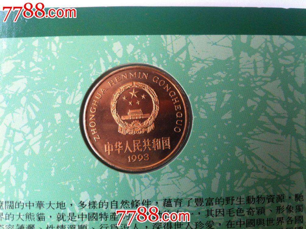 中国珍稀野生动物大熊猫纪念币