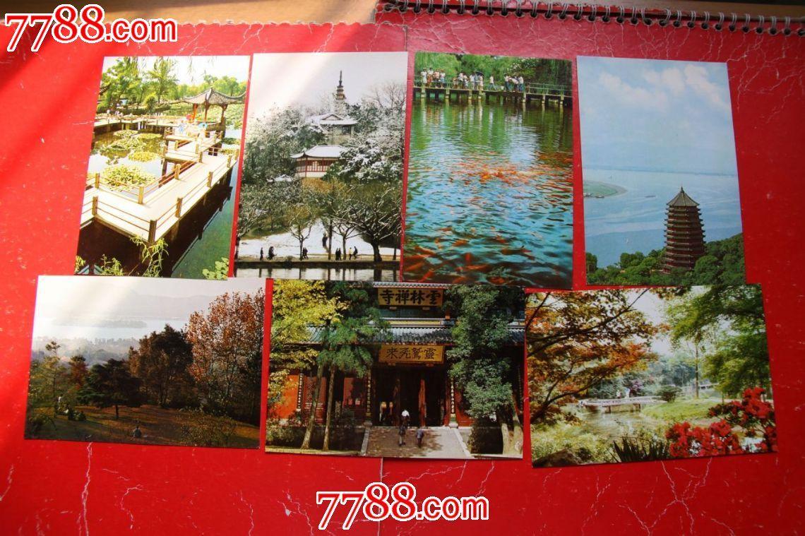西湖明信片